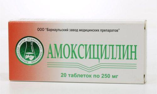 Для устранения причины патологии может быть назначен антибиотик Амоксициллин