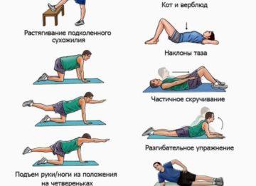 Упражнения для зарядки при грыже позвоночника